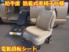 ◇ 福祉車輛を中古車リース por