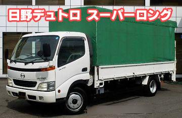 全国のトラック情報 d1 1