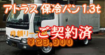 トラック バン 中古車リース a1a1