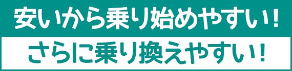 福祉車輛の中古車リース fukushi catch01