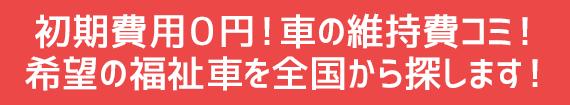 福祉車輛の中古車リース fukushi catch03