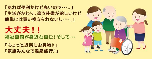 福祉車輛の中古車リース fukushi family