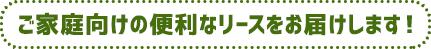 福祉車輛の中古車リース fukushi merit otodoke