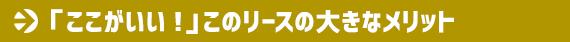 福祉車輛の中古車リース fukushi merit title